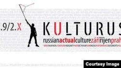 Фестиваль современной российской культуры в Праге KULTURUS