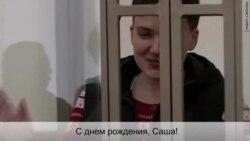 Надежда Савченко поздравляет Александра Кольченко