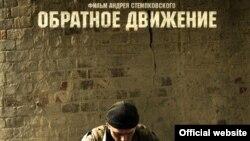"""Афиша фильма """"Обратное движение"""""""