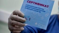 В каких странах можно купить сертификат о вакцинации
