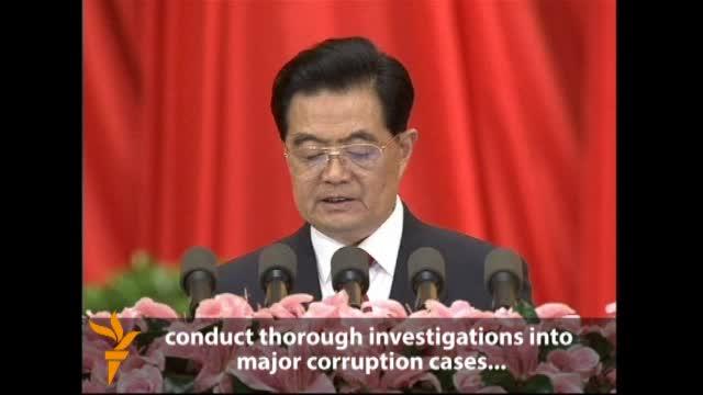 Hu Jintao bën thirrje për luftim të korrupsionit