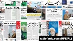 صفحه نخست روزنامه های چاپ تهران- یک اسفندماه ۹۱