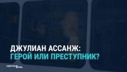 Преступник или герой? Реакция мировых СМИ на арест Джулиана Ассанжа