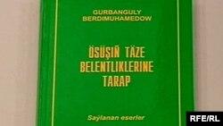 Türkmenistanyň prezidenti Gurbanguly Berdimuhamedowyň «Saýlanan eserleri».