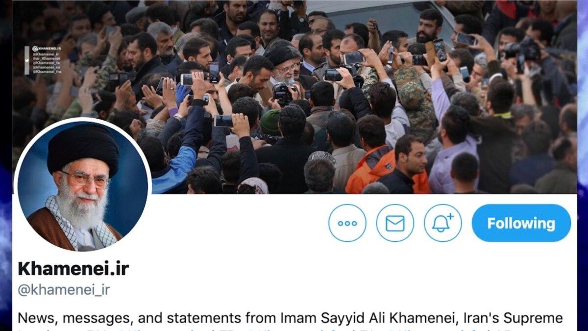 پاسخ منفی توئیتر به درخواست اسرائیل برای حذف توئیتهای آیتالله خامنهای