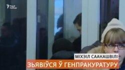 Саакашвілі ў Генпракуратуры Ўкраіны: «Заткніцеся і паслухайце майго адваката»