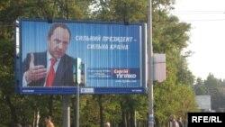 Україна готується до президентських виборів.