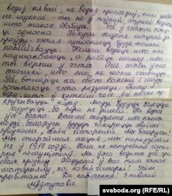 Ілюстрацыйнае фота. Ліст Мікалая Аўтуховіча на волю да сябра Зьмітра