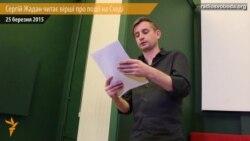 Сергій Жадан читає вірші про події на Сході