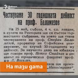 Literaturen Front Newspaper, 25.05.1946 г.
