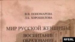 «Мир русской женщины: воспитание, образование, судьба. ХVIII—начало ХХ века», «Русское слово», М. 2006