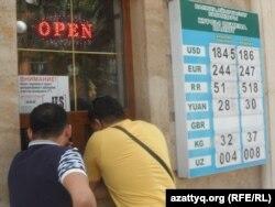 У пункта обмена валют. Шымкент, 1 августа 2014 года.