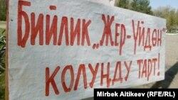 Таластагы Жерүй кени боюнча митинг, 22-апрель, 2013-жыл