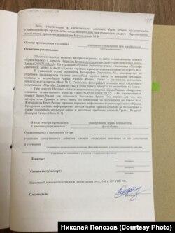 Сторінки з матеріалів справи російських слідчих проти Мустафи Джемілєва