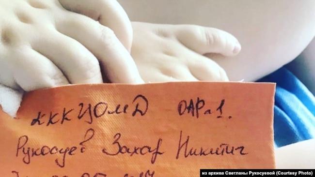 Посмертная бирка Захара Рукосуева из Красноярского края