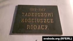 Шыльда ўсталяваная ў фарным касьцёле у гонар 100-годдзя з дня сьмерці Касьцюшкі.