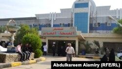 مدخل مستشفى الفيحاء في البصرة
