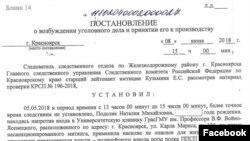Постановление о возбуждении уголовного дела против Натальи Подоляк
