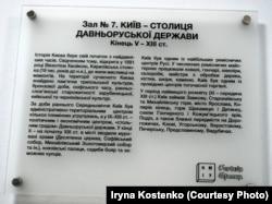 Інформація з експозиції Національного музею історії України