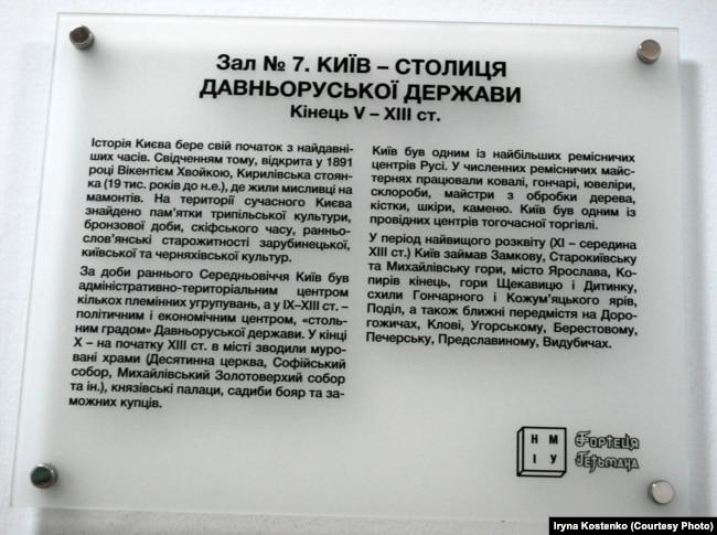 Информация по экспозиции Национального музея истории Украины