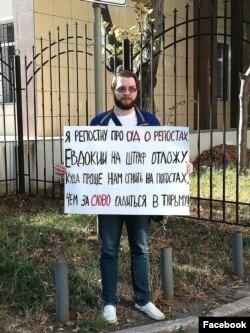 Пикет в поддержку Евдокии Романовой