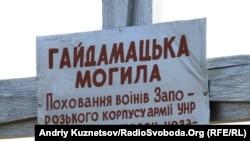 Могила вояків УНР – Гайдамацька могила на Луганщині у селі
