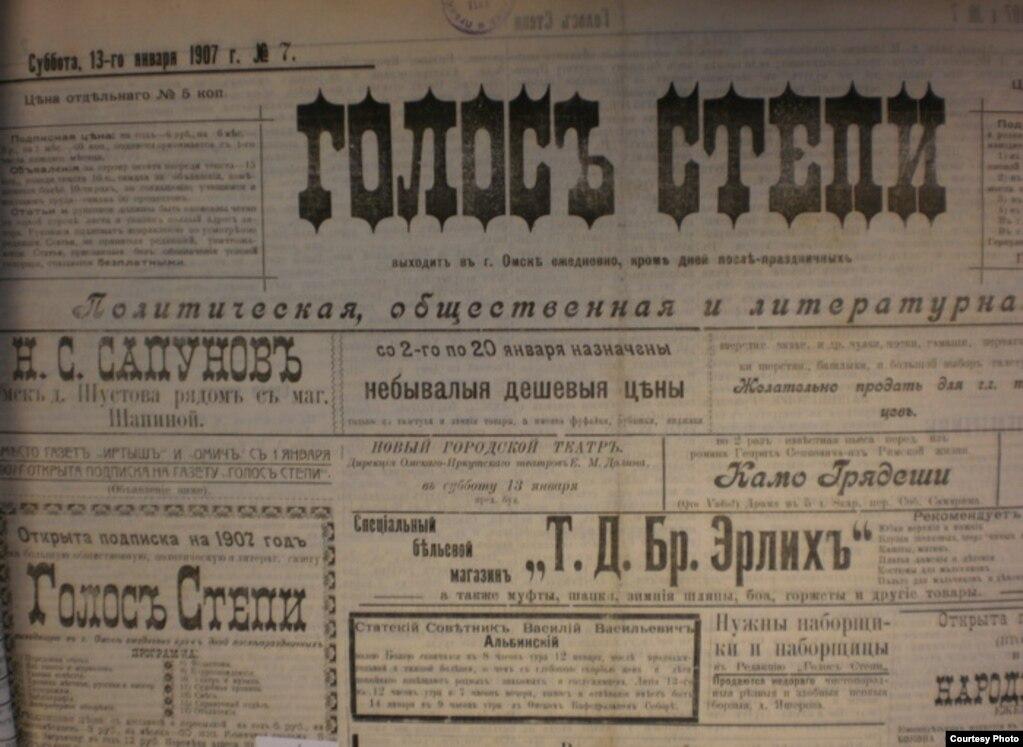 Әлихан авторы әрі редакторы болған «Голос степи» газетінің 1907 жылы қаңтардың 13-і күні шыққан саны.
