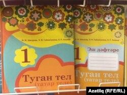 Яңа татар теле дәреслекләре