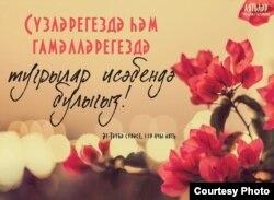 Руфинә Габдрахманова ясаган коллаж