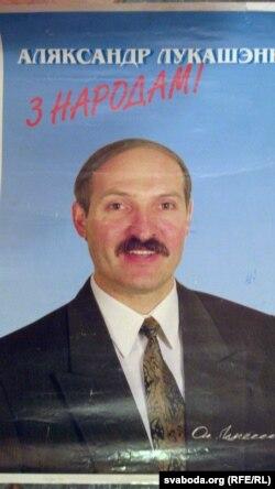 Плякат з выбарчай кампаніі 1994 году