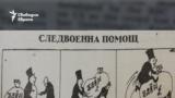 Starshel Newspaper, 7.03.1947
