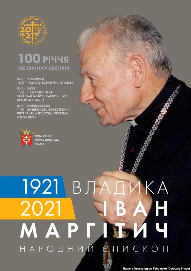 Плакат до 100-річчя вшанування Івана Маргітича (1921–2003)