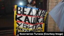 Акція в Москві, 1 грудня 2017 року