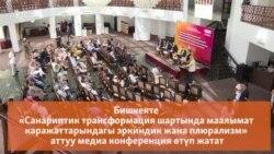 Бишкекте медиаконференция өтүп жатат