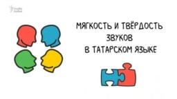 Мягкость и твёрдость звуков в татарском языке