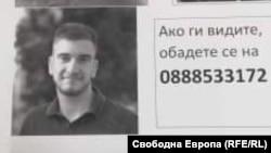 Фрагмент от плакатите, разпространени в село Неофит Рилски
