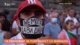 Трета недела анти-владини протести во Бугарија