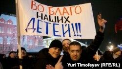Сторонники Путина на Манежной площади, 4 марта 2012