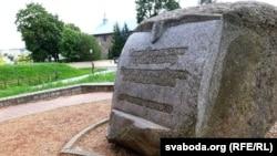 Памятны камень князю