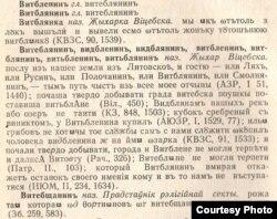 Гістарычны слоўнік беларускай мовы. Т. 3. Менск, 1983. С. 295.