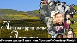 Літературна мапа Луганщини – проект студентів Луганського національного університету Тараса Шевченка