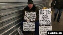 Пикет в переходе московского метро (1 марта 2016 года)