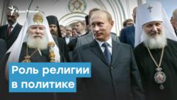 Церковный след в аннексии Крыма | Радио Крым.Реалии