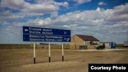 Акжигит – железнодорожная станция в Мангистауской области Казахстана.