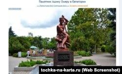 Пам'ятник Ашик Омеру в Євпаторії (скріншот)