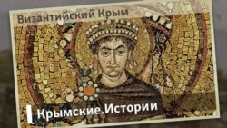 Византийский Крым | Крымские.Истории