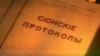 REN-TV, scufundarea Titanicului și reînălțarea din ape a antisemitismului rus