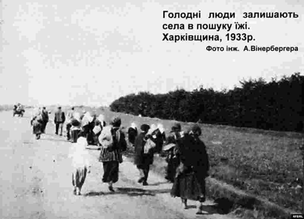 Голодні люди залишають села в пошуках їжі. Харківщина, 1933 р. Фото інж. А. Вінерберга - Голодомор, голод, 1933