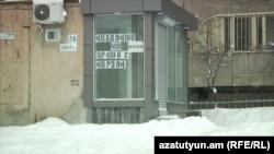 Квартал Аван-Ариндж