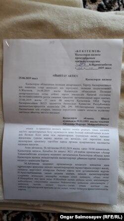 Меруерт Әйтімова ісі бойынша айыптау фактісі. 8 тамыз 20019 жыл.